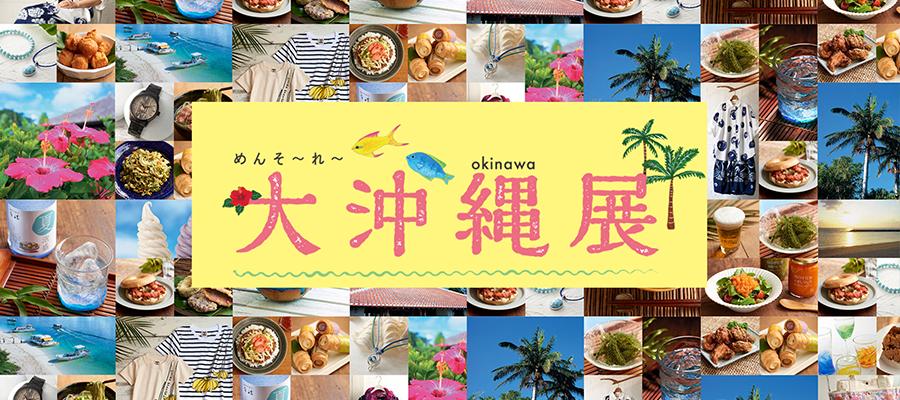 伊勢丹沖縄展1