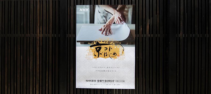 NHK新番組「京ことはじめ」広告ビジュアル制作