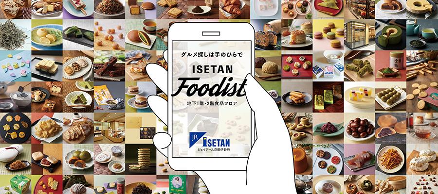 ジェイアール京都伊勢丹 Foodist