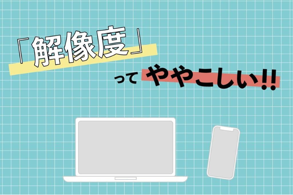 ウエヤマブログタイトル『解像度』ってややこしい!!