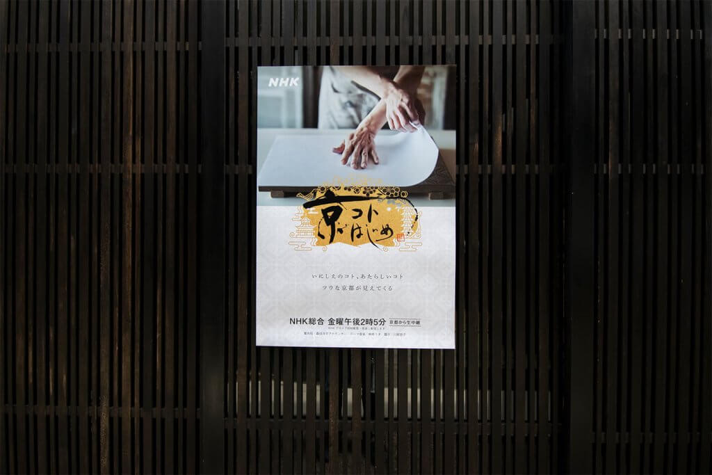 NHK新番組「京ことはじめ」広告ビジュアル