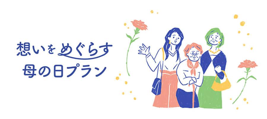 ジェイアール京都伊勢丹 想いをめぐらす母の日プランサムネイル